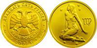 Юбилейная монета  Дева 25 рублей