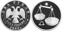 Юбилейная монета  Весы 2 рубля