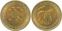 Юбилейная монета  Гималайский медведь 50 рублей