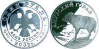 Юбилейная монета  Амурский горал 1 рубль