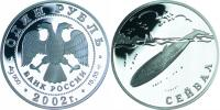 Юбилейная монета  Сейвал (кит) 1 рубль