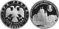 Юбилейная монета  Свято-Иоанновский женский монастырь (XX в.), г. Санкт-Петербург 3 рубля