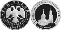 Юбилейная монета  Церковь Спаса Нерукотворного (XVIII в.), село Вороново 3 рубля
