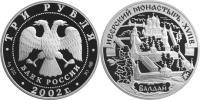 Юбилейная монета  Иверский монастырь (XVII в.), Валдай 3 рубля