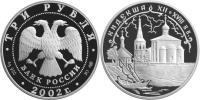 Юбилейная монета  Кидекша (XII-XVIII вв.) 3 рубля