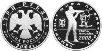 Юбилейная монета  Чемпионат мира по биатлону 2003 г., Ханты-Мансийск 3 рубля