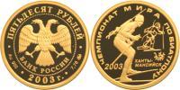 Юбилейная монета  Чемпионат мира по биатлону 2003 г., Ханты-Мансийск 50 рублей