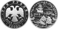 Юбилейная монета  Камчадалы 3 рубля