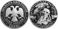 Юбилейная монета  Карта плавания 25 рублей
