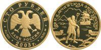 Юбилейная монета  Охотник 100 рублей