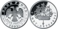 Юбилейная монета  Кораблик на шпиле Адмиралтейства. 1 рубль