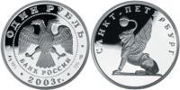 Юбилейная монета  Грифон на Банковском мостике 1 рубль