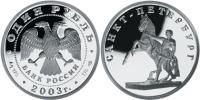 """Юбилейная монета  Скульптурная группа """"Укрощение коня"""" 1 рубль"""