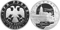 Юбилейная монета  Выборг 3 рубля