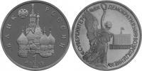 Юбилейная монета  Годовщина Государственного суверенитета России 1 рубль