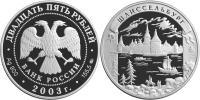 Юбилейная монета  Шлиссельбург 25 рублей