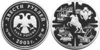 Юбилейная монета  Деяния Петра I 200 рублей