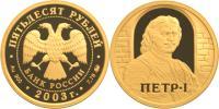 Юбилейная монета  Петр I 50 рублей