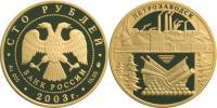 Юбилейная монета  Петрозаводск 100 рублей