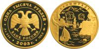 Юбилейная монета  Кронштадт 1 000 рублей