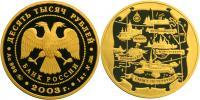 Юбилейная монета  Карта 10 000 рублей