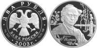 Юбилейная монета  200-летие со дня рождения Ф.И. Тютчева 2 рубля