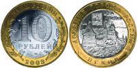 Юбилейная монета  Псков 10 рублей