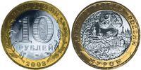 Юбилейная монета  Муром 10 рублей