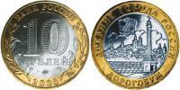 Юбилейная монета  Дорогобуж 10 рублей