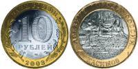 Юбилейная монета  Касимов 10 рублей