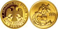 Юбилейная монета  Водолей 25 рублей