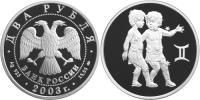 Юбилейная монета  Близнецы 2 рубля