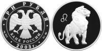 Юбилейная монета  Лев 3 рубля