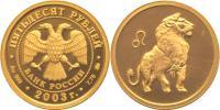 Юбилейная монета  Лев 50 рублей