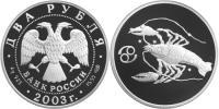 Юбилейная монета  Рак 2 рубля