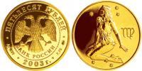 Юбилейная монета  Дева 50 рублей