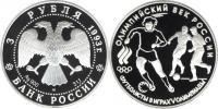 Юбилейная монета  Футбол, 1910 г. 3 рубля