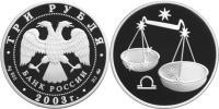 Юбилейная монета  Весы 3 рубля