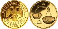 Юбилейная монета  Весы 50 рублей
