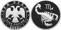 Юбилейная монета  Скорпион 3 рубля