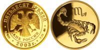 Юбилейная монета  Скорпион 50 рублей