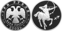 Юбилейная монета  Стрелец 3 рубля