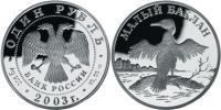 Юбилейная монета  Малый баклан 1 рубль