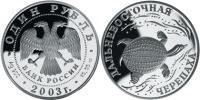 Юбилейная монета  Дальневосточная черепаха 1 рубль