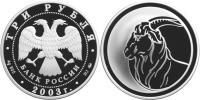 Юбилейная монета  Коза 3 рубля
