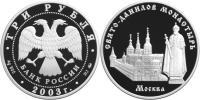 Юбилейная монета  Свято-Данилов монастырь (XIII - XIX вв.), г. Москва 3 рубля