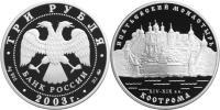 Юбилейная монета  Ипатьевский монастырь (XIV - XIX вв.), г. Кострома 3 рубля
