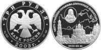 Юбилейная монета  Свято-Троицкий Серафимо-Дивеевский монастырь ( XVIII - XX вв.) 3 рубля