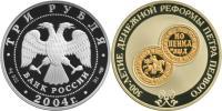 Юбилейная монета  300-летие денежной реформы Петра I. 3 рубля