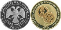 Юбилейная монета  300-летие денежной реформы Петра I. 25 рублей